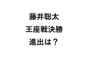 藤井聡太王座戦挑戦は