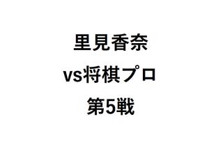 里見香奈将棋プロ棋士と対戦