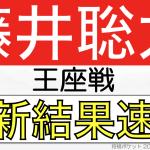 藤井聡太の王座戦最新結果速報!タイトル戦挑戦者と獲得の可能性は?