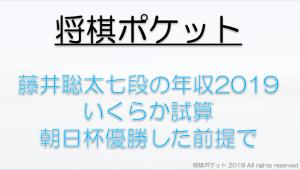 藤井聡太年収いくら2019