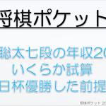 藤井聡太の2019年の年収がいくらか試算した!賞金や対局料は?