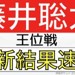 藤井聡太の王位戦の最新結果速報!挑戦者決定リーグや現在の状況まとめ