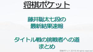 藤井聡太七段の最年少タイトル戦挑戦者への道!最短でいつ?