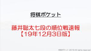 藤井聡太順位戦12月