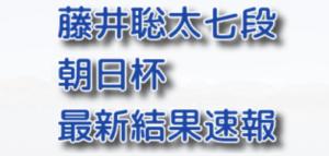 藤井聡太朝日杯最新結果速報