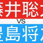 藤井聡太と豊島将之の対戦成績!タイトル戦の最新結果速報の保存版!