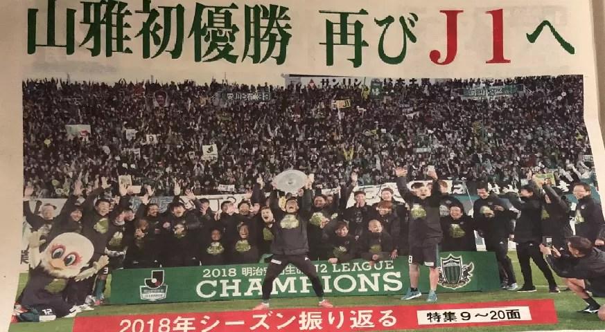 松本山雅初優勝&J1昇格の記事