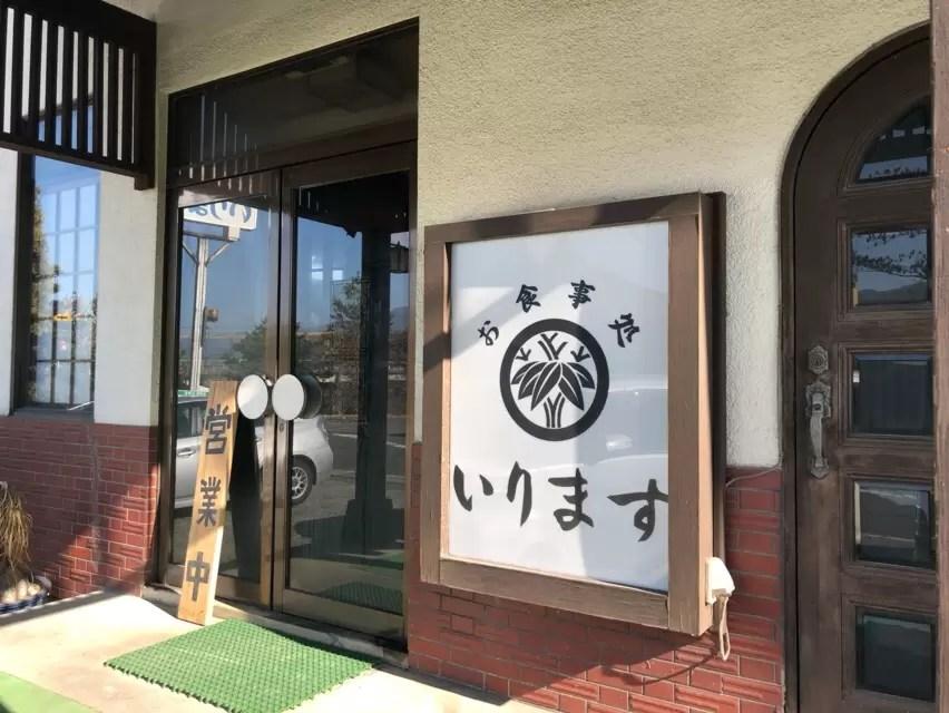 いります食堂@松本市