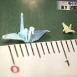 極小折り鶴