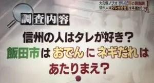 飯田市はおでんにねぎだれをつけて食べる