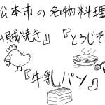 松本市の名物料理「山賊焼き」「とうじそば」「牛乳パン」