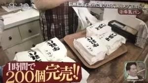 小松の牛乳パンは大人気