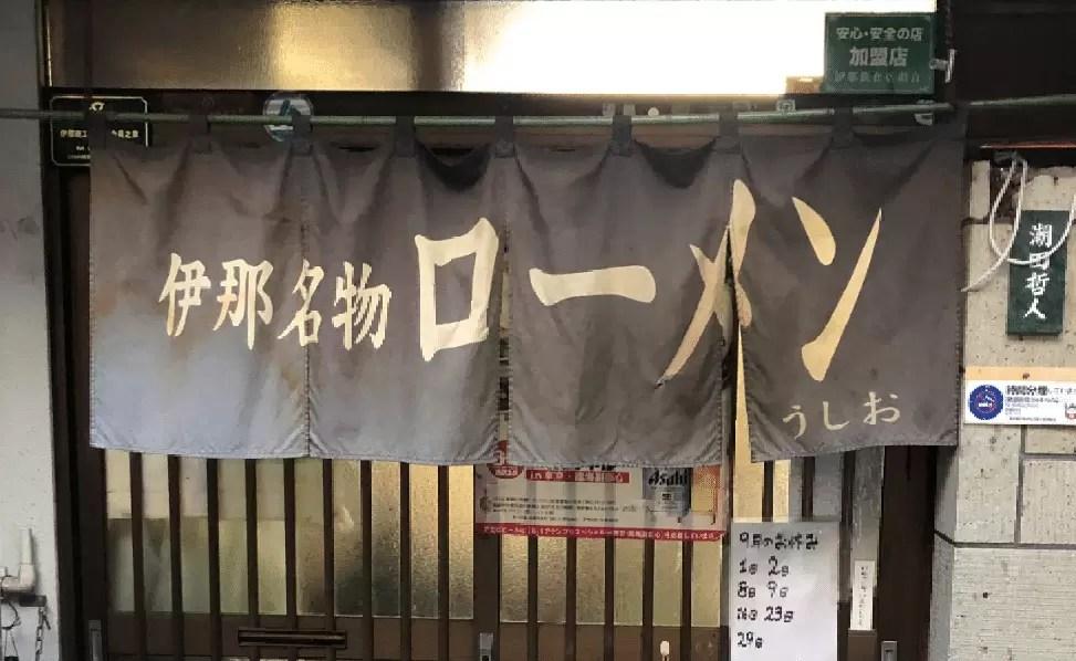 ローメンの老舗「うしお」~伊那飲み歩記#1~