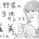 長野県ご当地タレント・成美さんのあれこれ