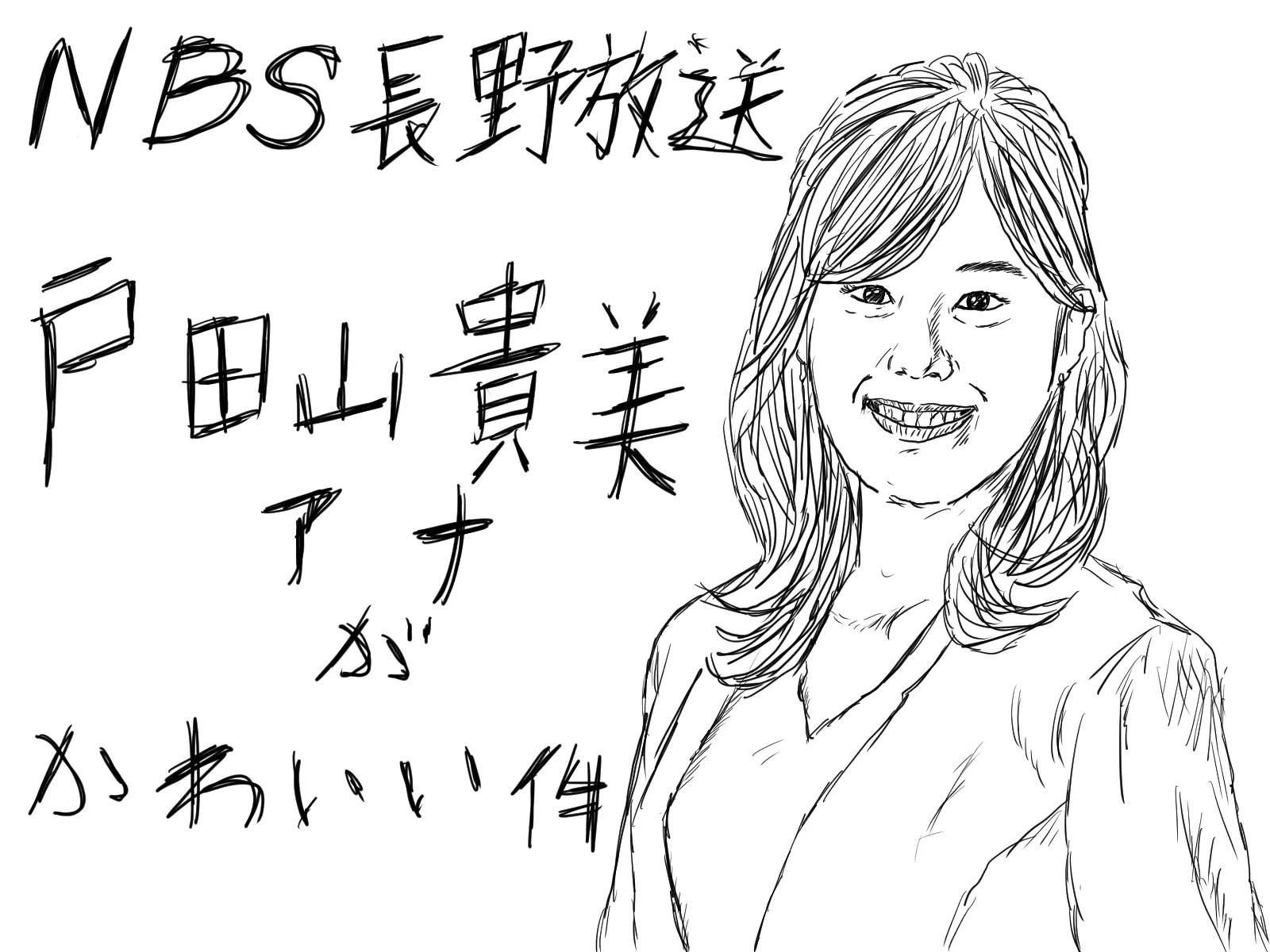 【NBS長野放送】戸田山貴美アナウンサーがかわいい件