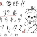 祝ゆるキャラGP優勝!長野県が誇る「アルクマ」のあれこれ