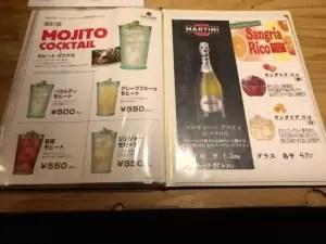 アルコールメニュー3
