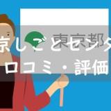 東京都民ならハローワークではなく、断然『TOKYOインターン(東京しごとセンター)』がオススメ!ツイッターの口コミ・評判まとめ
