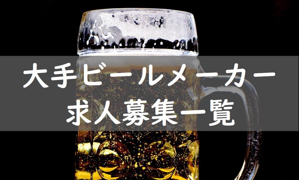 ビールメーカ採用
