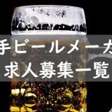 《5社》中途入社可能な大手飲料メーカー
