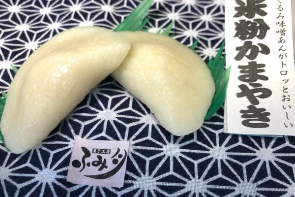 「米粉かまやき」~岩手県食の匠 吉田正子さんのレシピ~