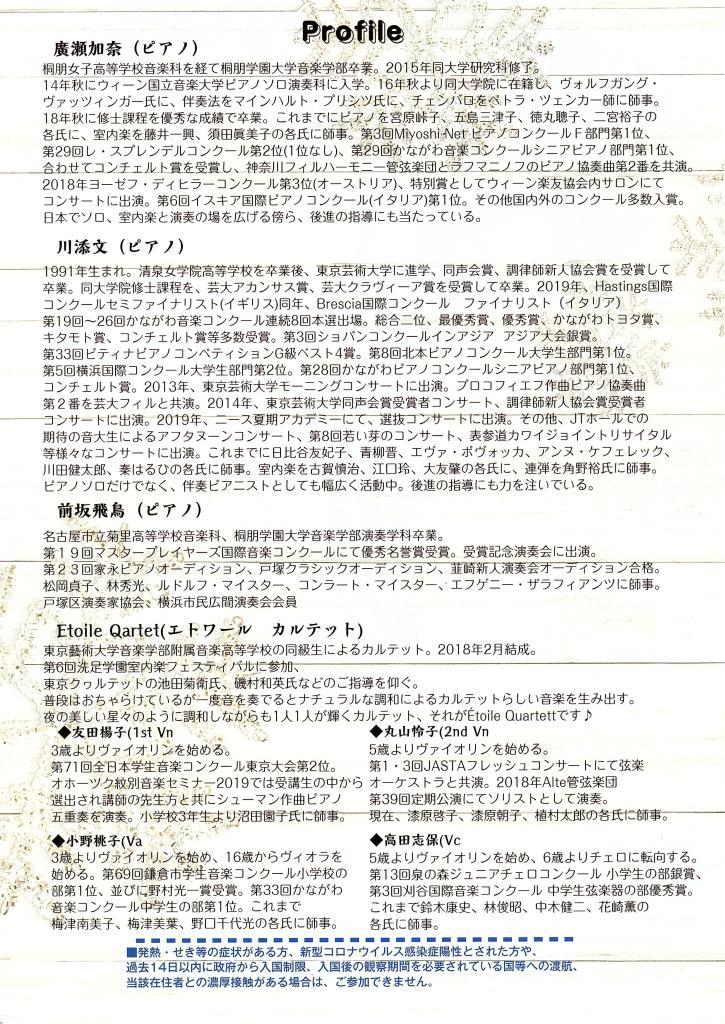 湘南クラッシックアーティストパラダイスのクリスマガラ・コンサート2020