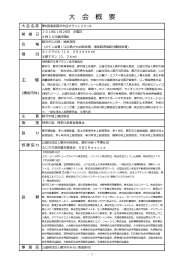 大会報告書_ページ_02