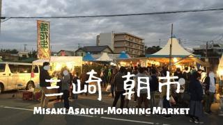 三崎朝市ブログ