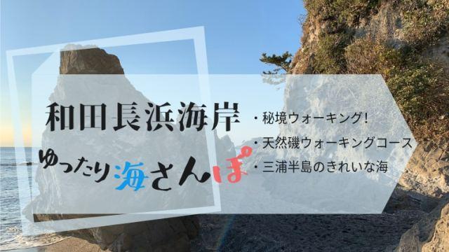 和田長浜海岸ウォーキングコースガイド