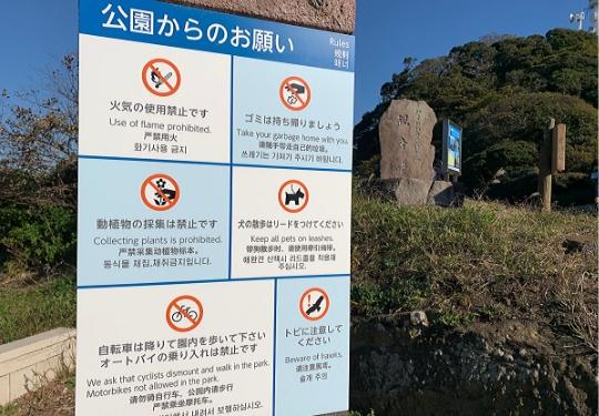 観音崎公園ルール