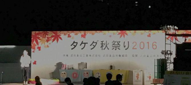 タケダ秋祭り2016