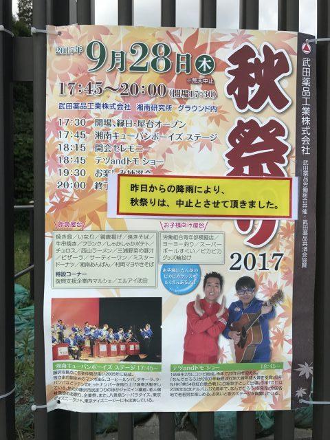 タケダ秋祭り2017は中止