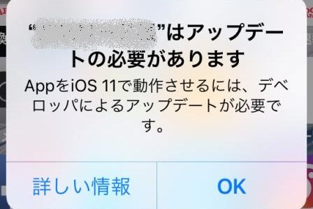 iOSアップデート