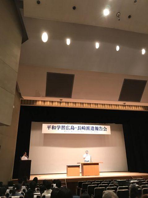 平和学習報告会