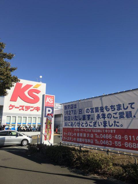 ケーズデンキ閉店セール