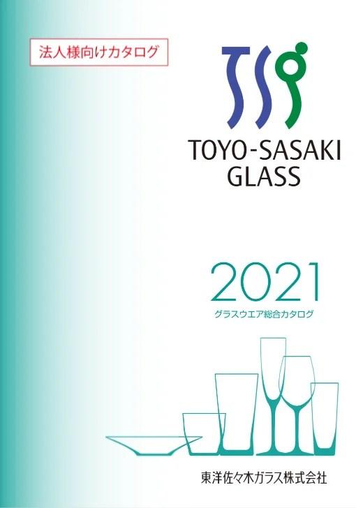 東洋佐々木グラス カタログ