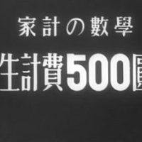 「人並みの生活、月収50万円必要」って! 〜70年前の昭和な時代と比べてみました。