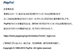 PayPalフィッシングメール