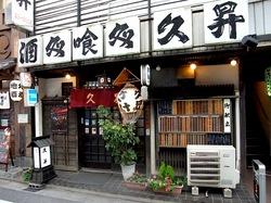 久昇@藤沢駅南口:昭和46年創業の藤沢のナンバーワン居酒屋
