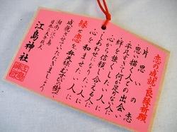 恋愛成就のパワースポット江島神社:「恋むすび・縁むすび絵馬」