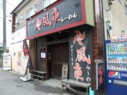 風車@手広:濃厚魚介系スープ&太麺のガッツリ系ラーメン
