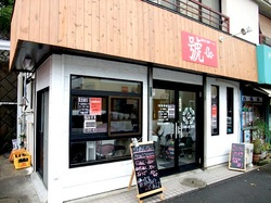【閉店】白旗ラーメン號(ごう)@藤沢本町:崎陽軒元料理長こだわり鶏スープ