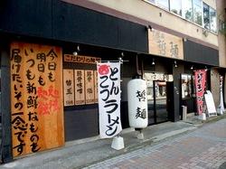 十代目哲麺@藤沢駅北口:細麺替え玉OKの九州豚骨ラーメンスタイル