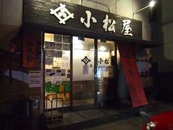 小松屋@藤沢本町:豚骨醤油・鶏塩などメニュー豊富な深夜ラーメン店
