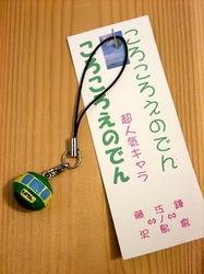 江ノ電グッズ:ころころ江ノ電ストラップ、駅名キーホルダー