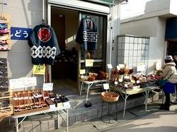 未来開運堂@鎌倉小町通り:木製の箸・スプーン・器が格安!