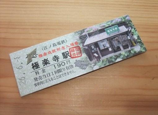 江ノ電極楽寺駅限定「極楽成就切符」で縁結び&所願成就