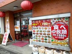 華苑@石川:一品とデザート付きラーメン&半チャーハン定食780円