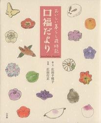 横須賀市秋谷の作家&写真家広田さんご夫妻『口福だより』出版記念イベント:大仏茶廊(7月26日)