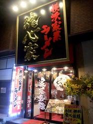 魂心家@藤沢:人気店「町田商店」系列の濃厚クリーミー豚骨の家系ラーメン